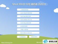 Win10专业版Win10 最新装机版32位 v2020.03