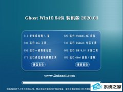 Win10专业版Win10 大神装机版 v2020.03(64