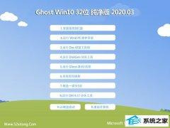 Win10专业版Window10 推荐纯净版32位 v2020.03