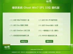 绿茶系统Windows7 32位 专用装机版 2021.04