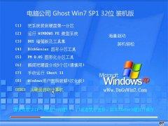 电脑公司Win7 企业装机版 2021.04(32位)