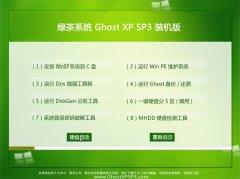 绿茶系统WinXP 完整装机版 2021.04