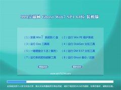 999宝藏网Win7 64位 可靠装机版 2021.04