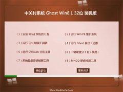 中关村Win8.1 清爽装机版32位 2021.04