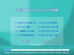 999宝藏网Win8.1 清爽装机版 2021.04(32位)