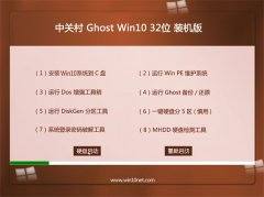 中关村Windows10 32位 完美装机版 2021.04