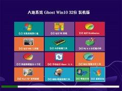 大地系统Windows10 极速装机版32位 2021.04