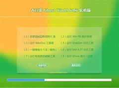 大白菜Win10 64位 清爽装机版 2021.04