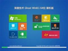 深度技术Windows8.1 绿色装机版64位 2021.04