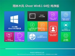 雨林木风Windows8.1 64位 万能纯净版 2021.04