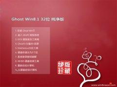通用系统Ghost Win8.1 32位 精简纯净版 202
