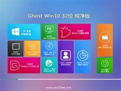通用系统Ghost Win10 32位 完美纯净版 2021.04