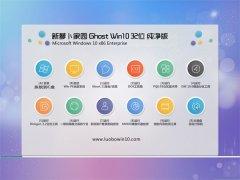 新萝卜家园Windows10 32位 抢先纯净版 2021