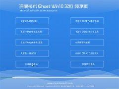 深度技术Win10 推荐纯净版32位 2021.04