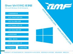 雨林木风Windows10 64位 内部纯净版 2021.0