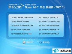 系统之家Win7 大神装机版 2020.11(32位)