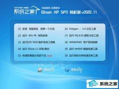 系统之家Ghost WinXP 精选装机版 2020.11
