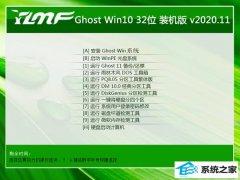 雨林木风Win10 纯净装机版 2020.11(32位)